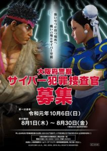 Japanese Police Join Forces with Street Fighter in Search of New Agents